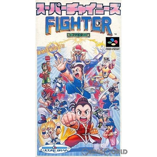 【中古即納】[箱説明書なし][SFC]スーパーチァイニーズファイター(19950103)