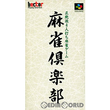 【中古即納】[箱説明書なし][SFC]麻雀倶楽部(19941222)