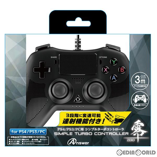【新品即納】[ACC][PS4]PS4/PS3/PC用 シンプルターボコントローラ 零〜ZERO〜(ブラック) アンサー(ANS-PF069BK)(20200814)