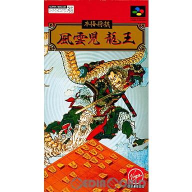 【中古即納】[箱説明書なし][SFC]本格将棋 風雲児 龍王(19941222)