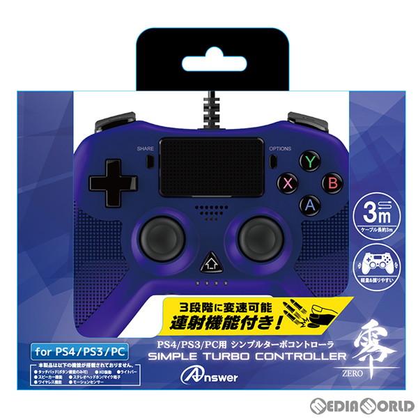 【新品即納】[ACC][PS4]PS4/PS3/PC用 シンプルターボコントローラ 零〜ZERO〜(ブルー) アンサー(ANS-PF069BL)(20200814)