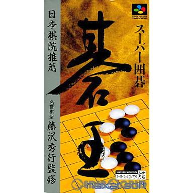 【中古即納】[箱説明書なし][SFC]スーパー囲碁 碁王(19940408)