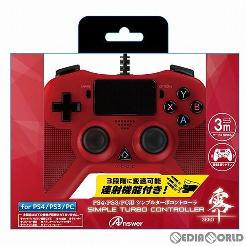 【新品即納】[ACC][PS4]PS4/PS3/PC用 シンプルターボコントローラ 零〜ZERO〜(レッド) アンサー(ANS-PF069RD)(20200814)