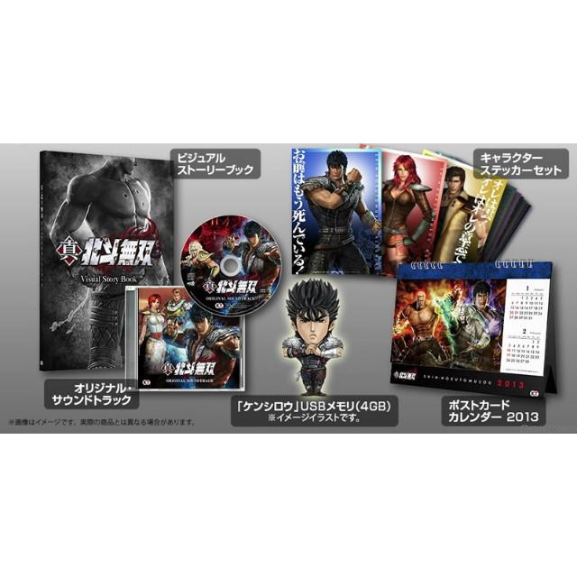 【中古即納】[Xbox360]真・北斗無双 TREASURE BOX(トレジャーボックス)(限定版)(20121220)