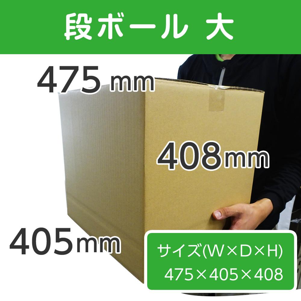 【新品即納】[CHG]段ボール 大(F1) 幅475mm×奥行405mm×高さ408mm(20200819)