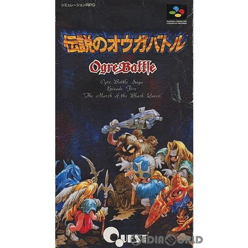 【中古即納】[箱説明書なし][SFC]伝説のオウガバトル(Ogre Battle: The March of the Black Queen)(19930312)