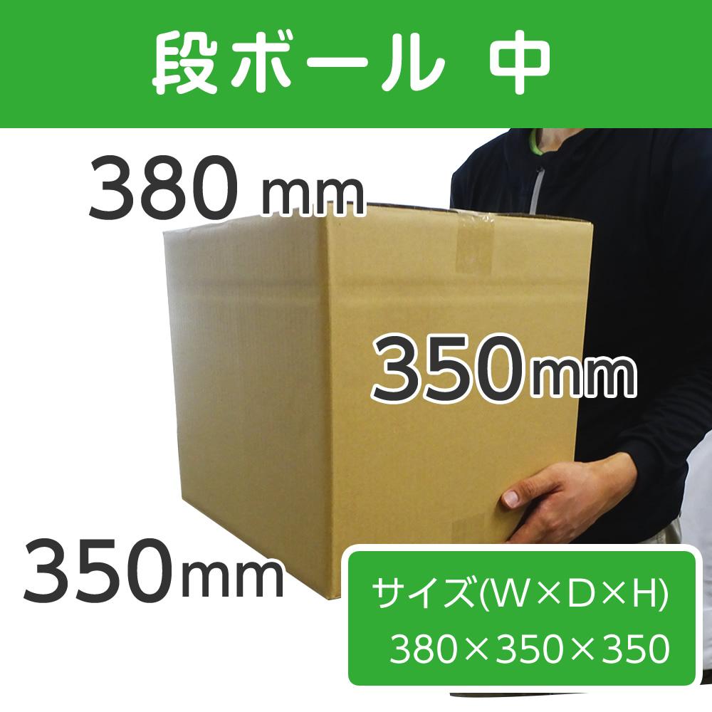 【新品即納】[CHG]段ボール 中(F4) 幅380mm×奥行350mm×高さ350mm(20200819)