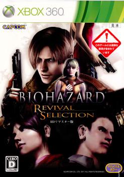 【中古即納】[Xbox360]バイオハザード リバイバルセレクション(Biohazard Revival Selection) HDリマスター版(20110908)