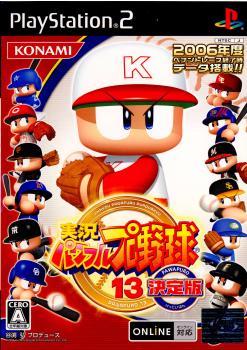 【中古即納】[表紙説明書なし][PS2]実況パワフルプロ野球13 決定版(パワプロ13)(20061214)