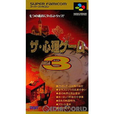【中古即納】[箱説明書なし][SFC]ザ・心理ゲーム3(19950825)