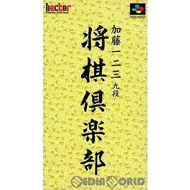 【中古即納】[箱説明書なし][SFC]加藤一二三 将棋倶楽部(19970516)