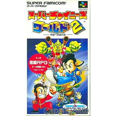 【中古即納】[箱説明書なし][SFC]スーパーチャイニーズワールド2 宇宙一武闘大会(19931029)