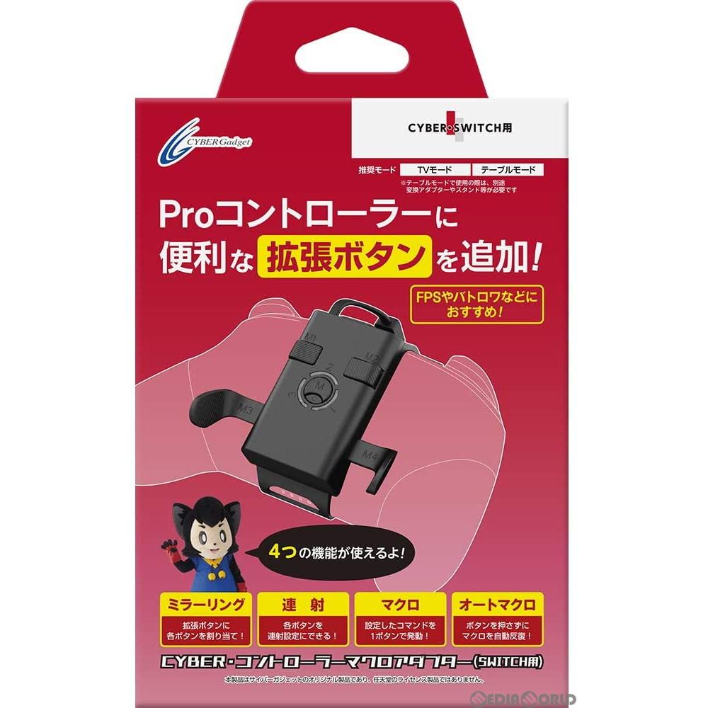 【新品】【お取り寄せ】[ACC][Switch]CYBER・コントローラーマクロアダプター(SWITCH用)(スイッチ用) ブラック サイバーガジェット(CY-NSCMAD-BK)(20200831)