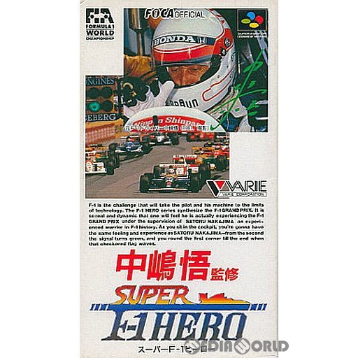 【中古即納】[箱説明書なし][SFC]中嶋悟 SUPER F1 HERO(スーパーF1ヒーロー)(19921218)