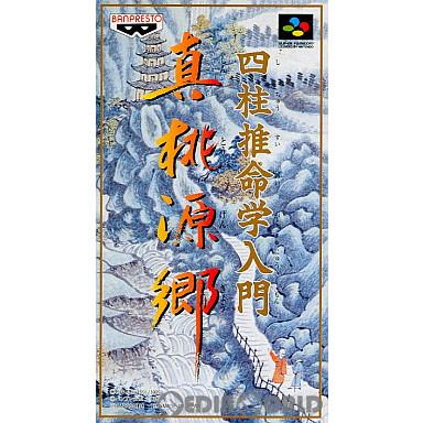 【中古即納】[SFC]四柱推命学入門 真桃源郷(19950922)