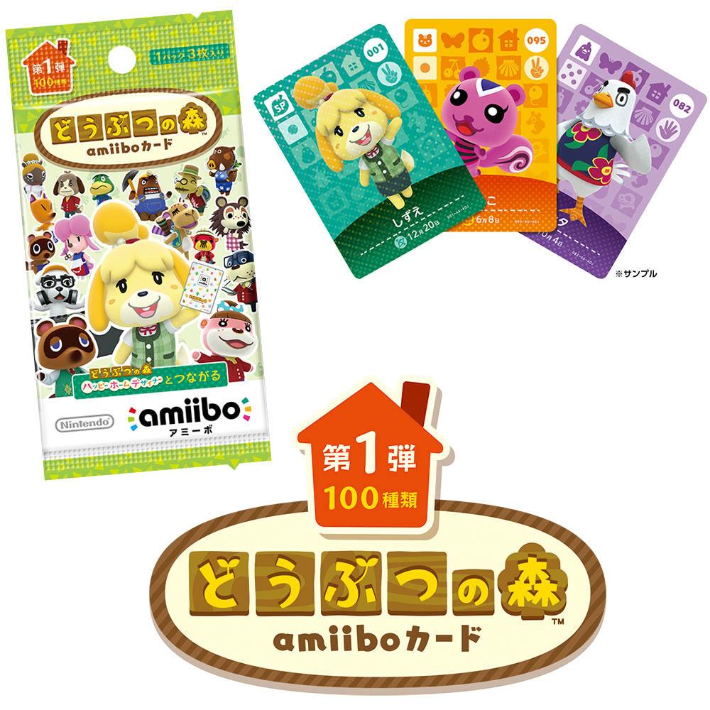 【新品即納】[ACC][3DS](BOX)(再販)どうぶつの森amiiboカード(アミーボカード) 第1弾 任天堂(50パック)(20200314)