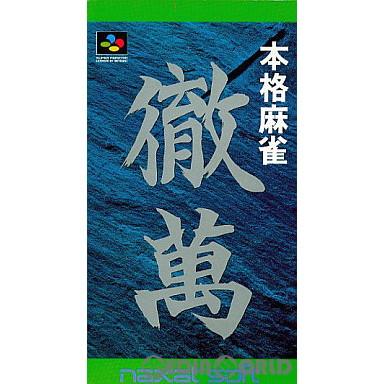 【中古即納】[箱説明書なし][SFC]本格麻雀 徹萬(19930930)