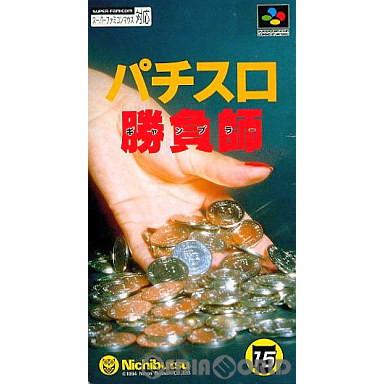 【中古即納】[箱説明書なし][SFC]パチスロ勝負師(ギャンブラー)(19941223)