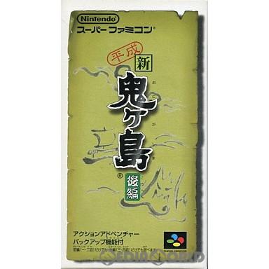 【中古即納】[箱説明書なし][SFC]平成 新・鬼ヶ島(後編)(19980523)