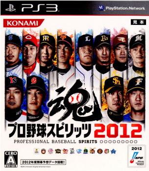 【中古即納】[PS3]プロ野球スピリッツ2012(プロスピ2012)(20120329)