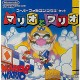 【中古即納】[箱説明書なし][SFC]マリオとワリオセット(マウス付き)(19930827)