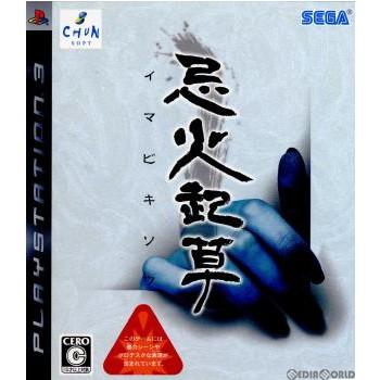 【中古即納】[PS3]忌火起草(いまびきそう)(20071025)