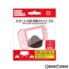 【新品】【お取り寄せ】[ACC][Switch]Switch/Switch Lite用(スイッチ/スイッチライト用) 2ポートUSB充電スタンド プロ コロンバスサークル(CC-NS2UP-BK)(20200827)