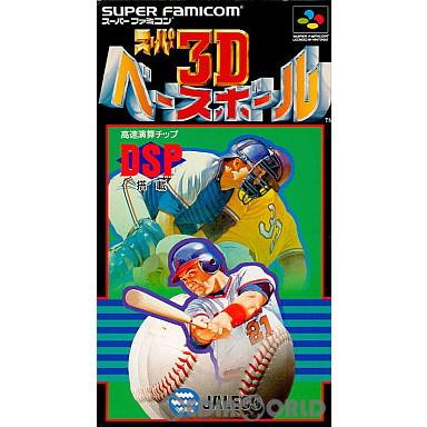 【中古即納】[箱説明書なし][SFC]スーパー3Dベースボール(19931001)