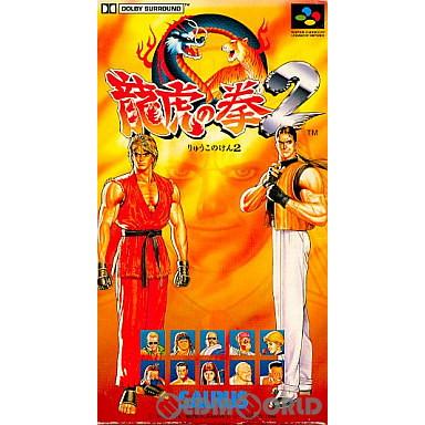 【中古即納】[箱説明書なし][SFC]龍虎の拳2(19941221)