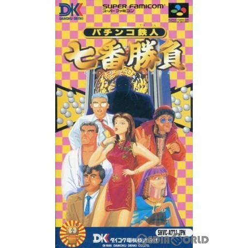 【中古即納】[箱説明書なし][SFC]パチンコ鉄人七番勝負(19950701)