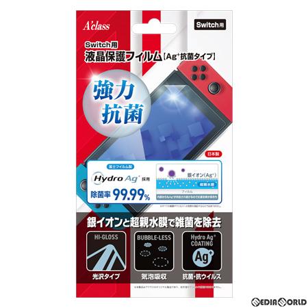【新品即納】[ACC][Switch]Switch用(スイッチ用) 液晶保護フィルム【Ag+抗菌タイプ】 アクラス(SASP-0575)(20200611)