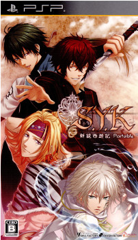 【中古即納】[PSP]S.Y.K(エスワイケー) 〜新説西遊記〜 ポータブル 限定版(20100722)