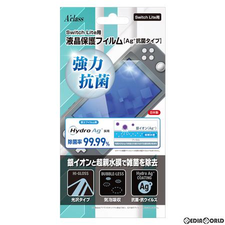 【新品即納】[ACC][Switch]SwitchLite用(スイッチライト用) 液晶保護フィルム【Ag+抗菌タイプ】 アクラス(SASP-0576)(20200611)