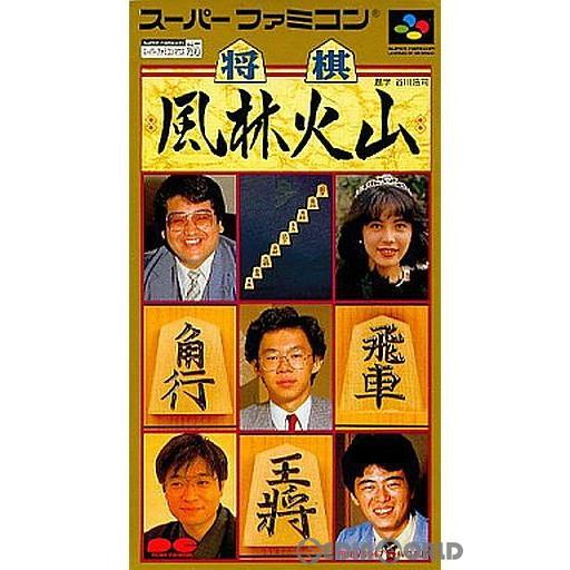 【中古即納】[箱説明書なし][SFC]将棋 風林火山(19931029)