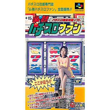 【中古即納】[箱説明書なし][SFC]必勝パチスロファン(19941216)