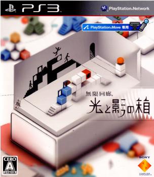 【中古即納】[PS3]無限回廊 光と影の箱(PlayStation Move プレイステーション ムーヴ専用)(20101223)