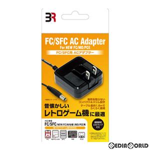 【新品】【お取り寄せ】[ACC][SFC]FC/SFC用 ACアダプター ブレア(BR-0007)(20200731)