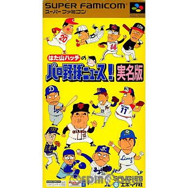 【中古即納】[箱説明書なし][SFC]はた山ハッチのパロ野球ニュース!実名版(19931029)