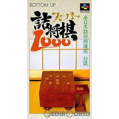 【中古即納】[SFC]スーパー詰将棋1000(19941216)