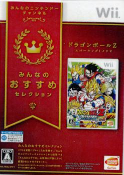 【中古即納】[Wii]みんなのおすすめセレクション ドラゴンボールZ スパーキング!メテオ(RVL-P-RDSJ)(20100225)