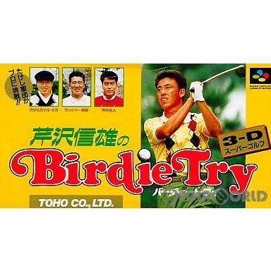 【中古即納】[SFC]芹沢信雄のバーディトライ(19921204)