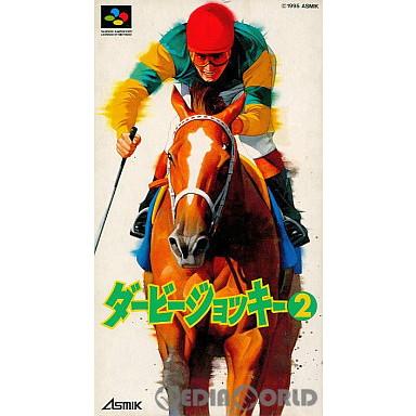 【中古即納】[箱説明書なし][SFC]ダービージョッキー2(19950929)