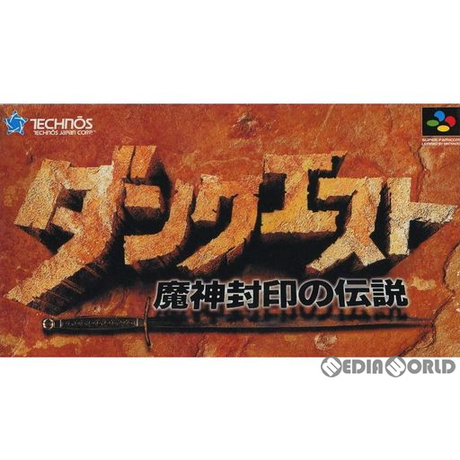 【中古即納】[箱説明書なし][SFC]ダンクエスト 魔神封印の伝説(19950721)