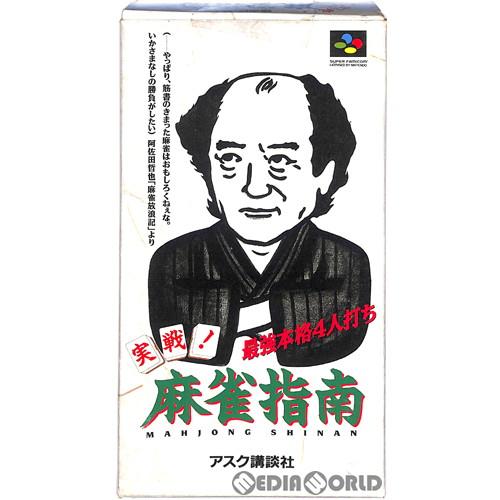 【中古即納】[箱説明書なし][SFC]実戦!麻雀指南(19950113)