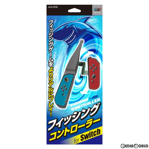 【新品】【お取り寄せ】[ACC][Switch]Switch用(スイッチ用) 釣りスピリッツ対応 フィッシングコントローラー アローン(ALG-NSJFCK)(20200422)