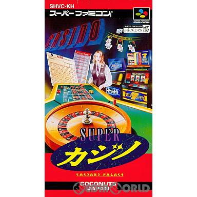 【中古即納】[箱説明書なし][SFC]スーパーカジノ シーザースパレス(19931021)
