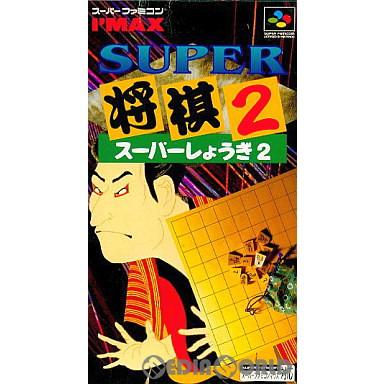 【中古即納】[箱説明書なし][SFC]スーパー将棋2(19940617)