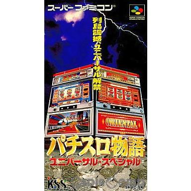 【中古即納】[箱説明書なし][SFC]パチスロ物語 ユニバーサル・スペシャル(19940729)