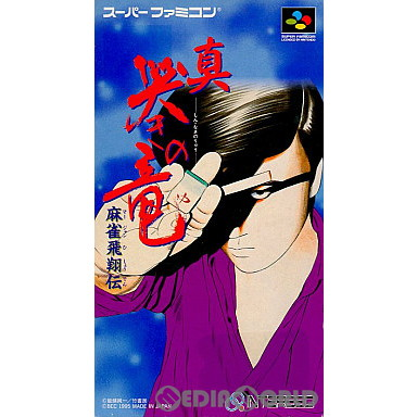 【中古即納】[箱説明書なし][SFC]麻雀飛翔伝 真・哭きの竜(19951027)