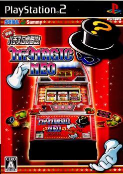 【中古即納】[PS2]実戦パチスロ必勝法! ミスターマジックネオ(20070412)